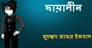 Md. Zafar Iqbal Horror Stories Bangla Boi PDF