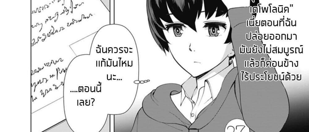อ่านการ์ตูน Rettou Me no Tensei Majutsushi Shiitage Rareta Moto Yuusha wa Mirai no Sekai o Yoyuu de Ikinuku ตอนที่ 9 หน้าที่ 19