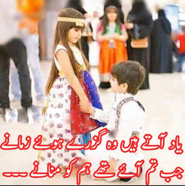 Yaad Aaty hain wo Guzary howay Zamana