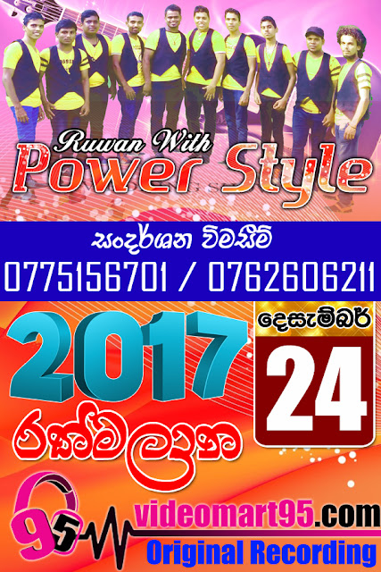 POWER STYLE LIVE AT RATHMALANA 2017