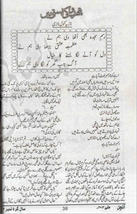 Patharon ki basti main novel by Nazia Knawal Nazi Online Reading