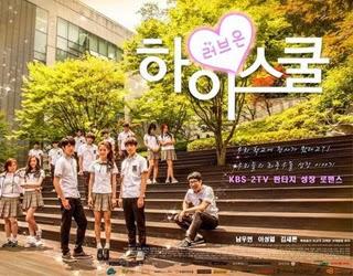 KOREA DRAMA High School - Love On