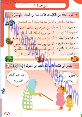 8. Sınıf Arapça Meb Yayınları Ders Kitabı Cevapları Sayfa 27