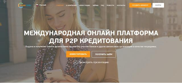 Хайп-проект loanearn