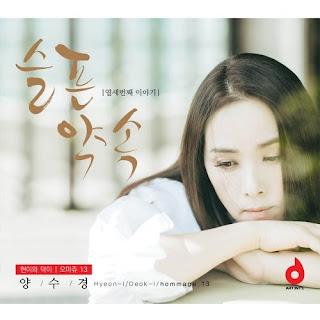 양수경 (Yang Soo Kyung) – 현이와 덕이 오마쥬.mp3 | igeokpop.blogspot.com