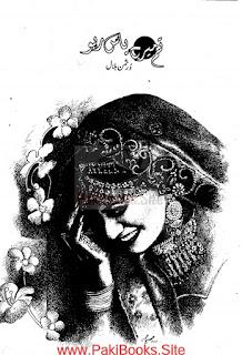 Tum Mere Pass Raho Novel By Dur E Saman Bilal