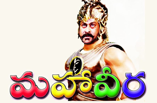 Chiranjeevi video songs