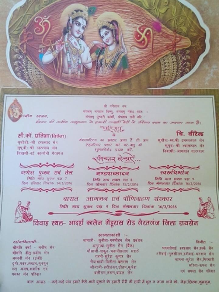 shadi card hindi format