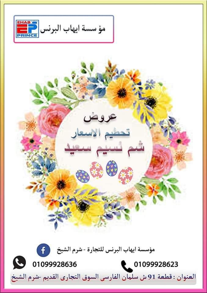 b0a633da3 عروض ايهاب البرنس شرم الشيخ يوم الجمعه والسبت 12-13 ابريل 2019