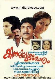 kinnaripuzhayoram, kinnaripuzhayoram movie, kinnaripuzhayoram songs, mallurelease