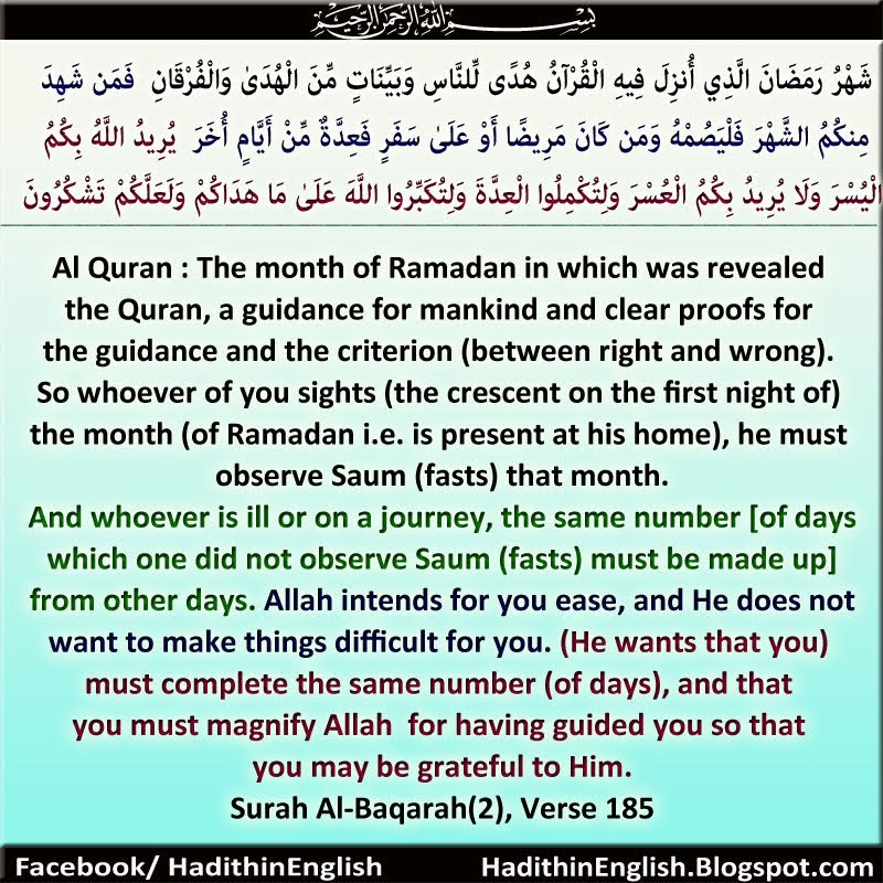 Quran Surah Al Baqarah 185 Qs 2 185 In Arabic 15