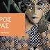 «Η ΜΑΓΕΙΑ ΤΗΣ ΜΝΗΜΗΣ» | Ατομική έκθεση ζωγραφικής του Σπύρου Λύτρα στη gallery  DESMOS στο Παρίσι.