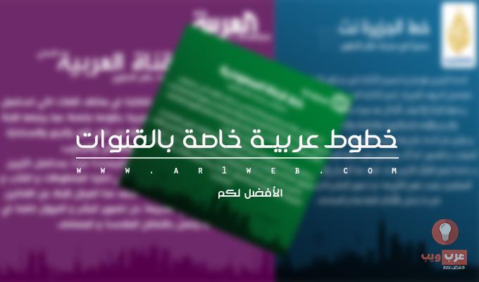 خطوط قنوات عربية
