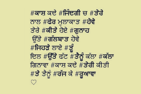Best Dp Quotes In Punjabi - Words Wisq