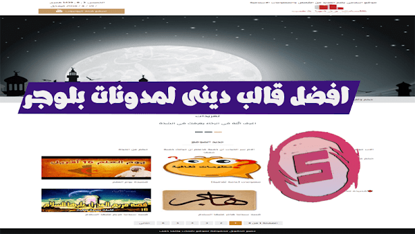 قالب اسلامى اروع قالب دينى لمدونات بلوجر وبدون حقوق مجانا