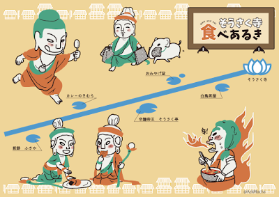 仏像イラスト グルメマップ レジャー誌 観光 地域活性化