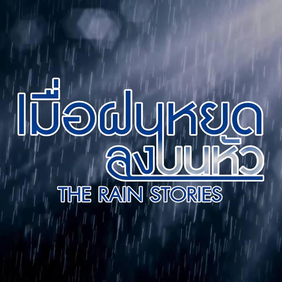 เมื่อฝนหยดลงบนหัว – อ๊อฟชั่น ถิรติกร – ย้ง ธรากร