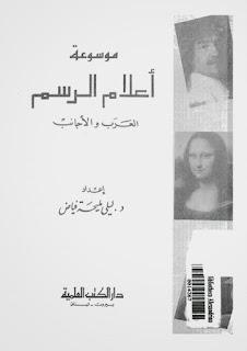 كتاب موسوعة أعلام الرسم العرب والأجانب pdf تاليف الدكتوره ليلى لميحة فياض