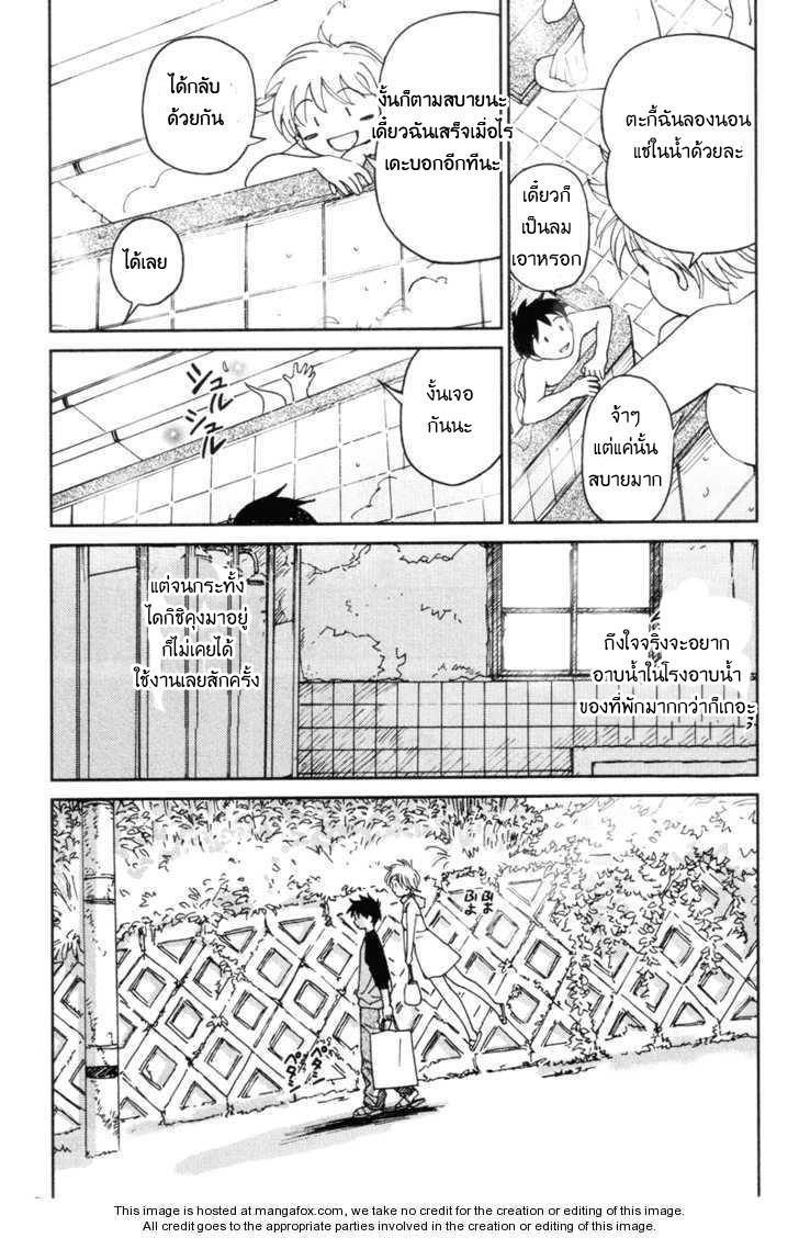 Itoshi no Kana - หน้า 5