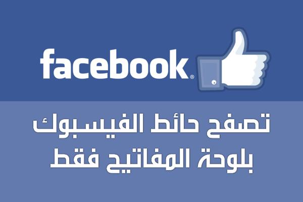 تصفح حائط الفيسبوك بسلاسة مع هاته الإختصارات