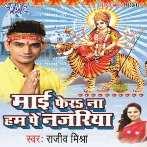 Mai Fera Na Ham Pe Nazariya - Bhojpuri music album Rajeev Mishra