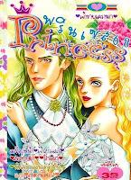 ขายการ์ตูนออนไลน์ Princess เล่ม 68