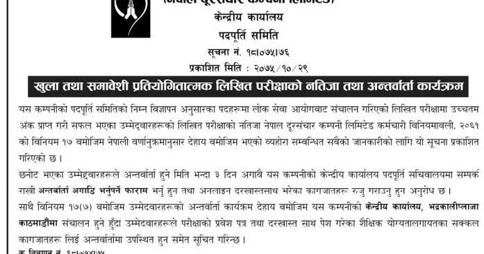 Nepal Telecom (NTC) publishes Written Exam Result and