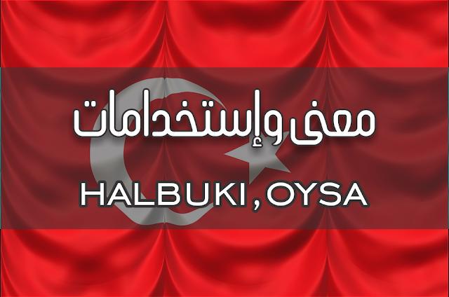 معنى واستخدامات halbuki و oysa