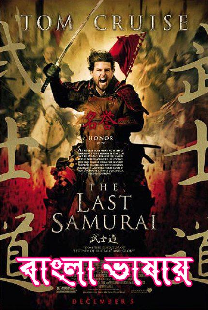 The Last Samurai (2016) Bangla Dubbed Movie Full HDRip