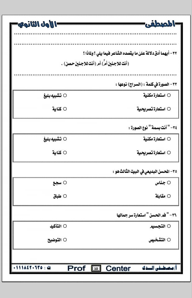 امتحان الفصل الدراسي الأول للصف الأول الثانوي (لغة عربية) نظام جديد أ/ مصطـفـى حامــد الــدِك 10