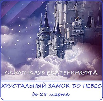 Хрустальный замок