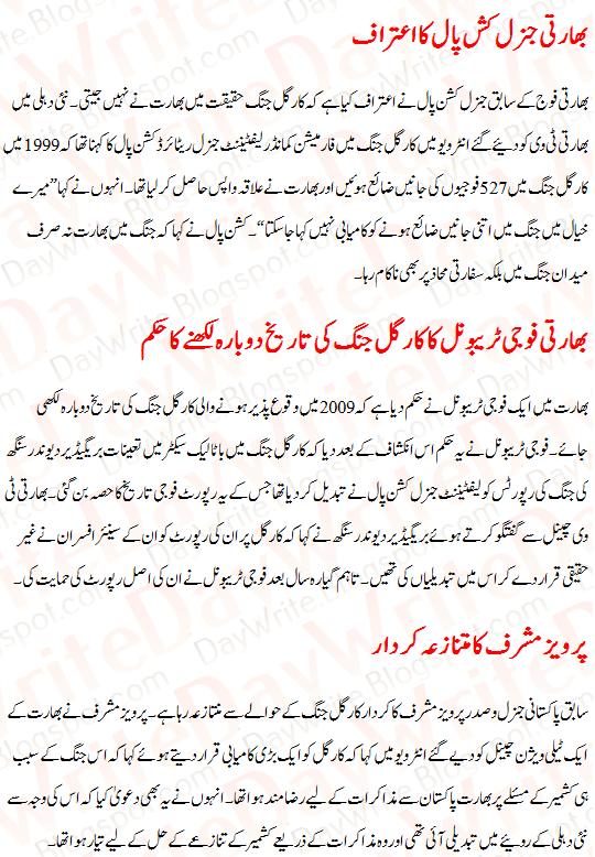 Kargil Essay Urdu Kargil War Urdu Essay Mazmoon Urdu Speech Notes