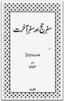 Safray Hajj aur Safray Akhrat