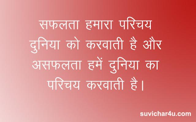 Safalata hamara Parichay Dunia Ko Karwati Hai