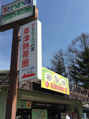 草津熱帯園