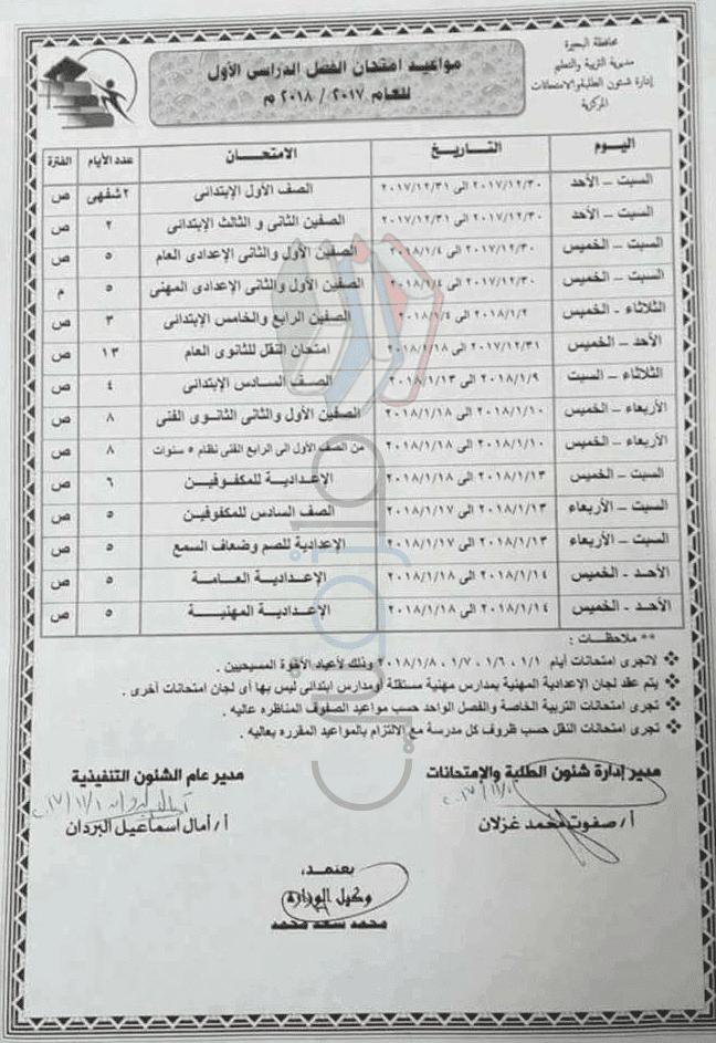 جدول امتحانات الفصل الدراسي الاول 2018