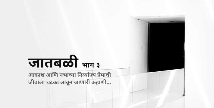 जातबळी भाग ३ - मराठी कथा | Jaatbali Part 3 - Marathi Katha