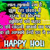 Happy Holi Hindi Shayari Images and Whatsapp Status