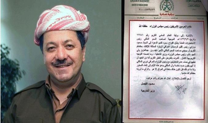 وثيقة تكشف ان مسعود بارزاني تعاون مع السعودية ضد الحكومة العراقية  في 2014