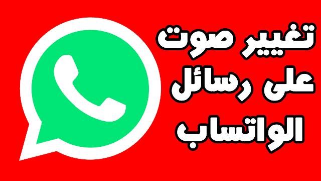 افضل تطبيق لتغيير الصوت على رسائل الواتساب في الهاتف