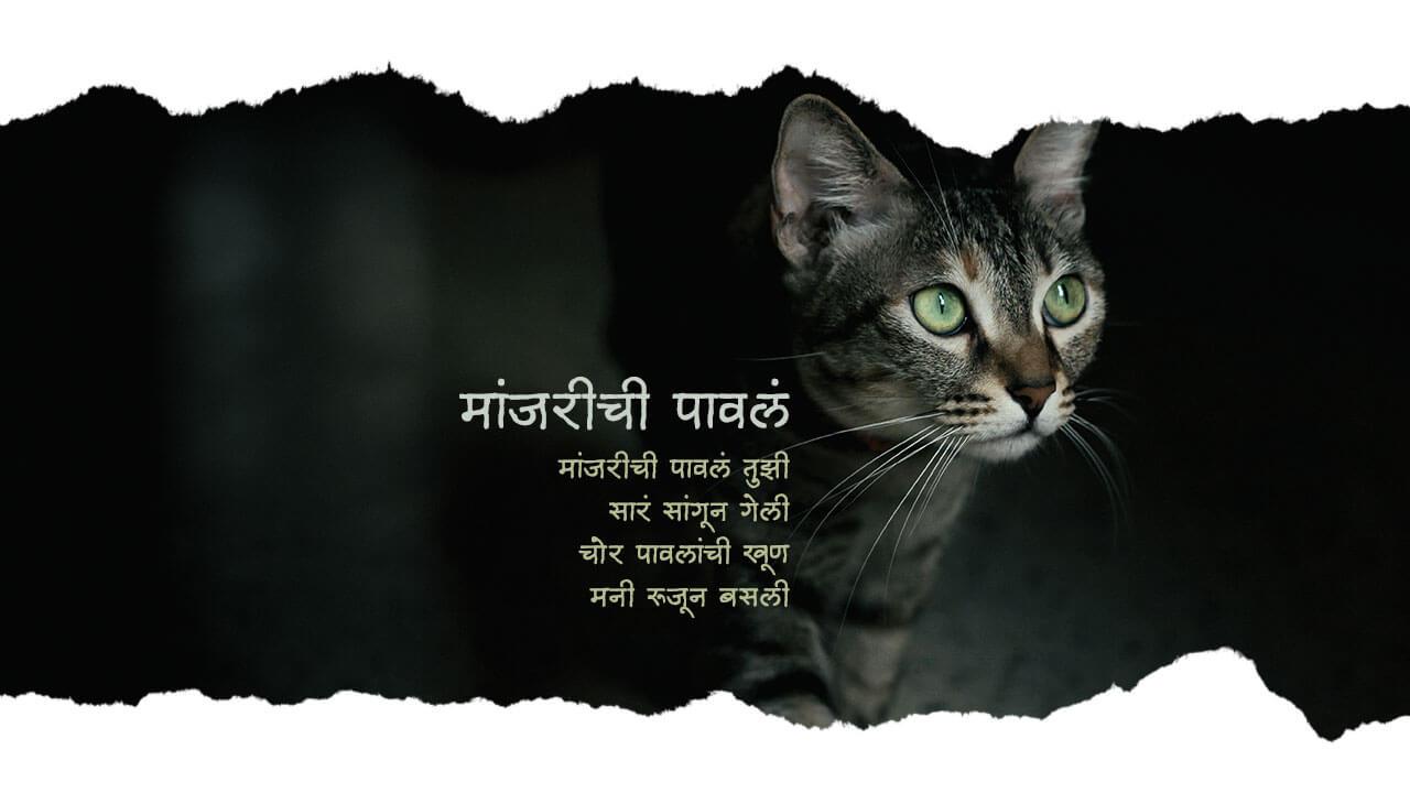 मांजरीची पावलं - मराठी कविता | Manjarichi Pavala - Marathi Kavita