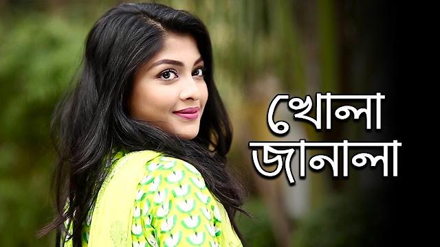 Khola Janala (2017) Bangla Telefilm Ft. Sarika Sabrin Full HDRip 720p