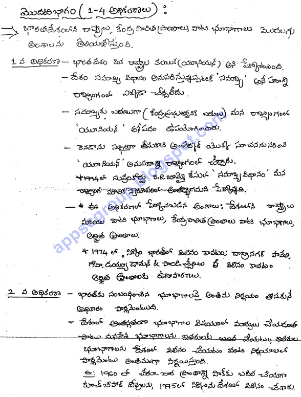 Appsc Group 2 Syllabus Telugu Pdf