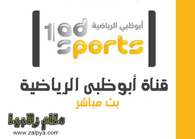 قناة أبو ظبى الرياضية الأولى مباشر