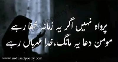 Perwa Nahi Agr Ye Zamana Khafa Rahay