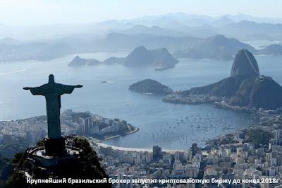 Крупнейший бразильский брокер запустит криптовалютную биржу до конца 2018г