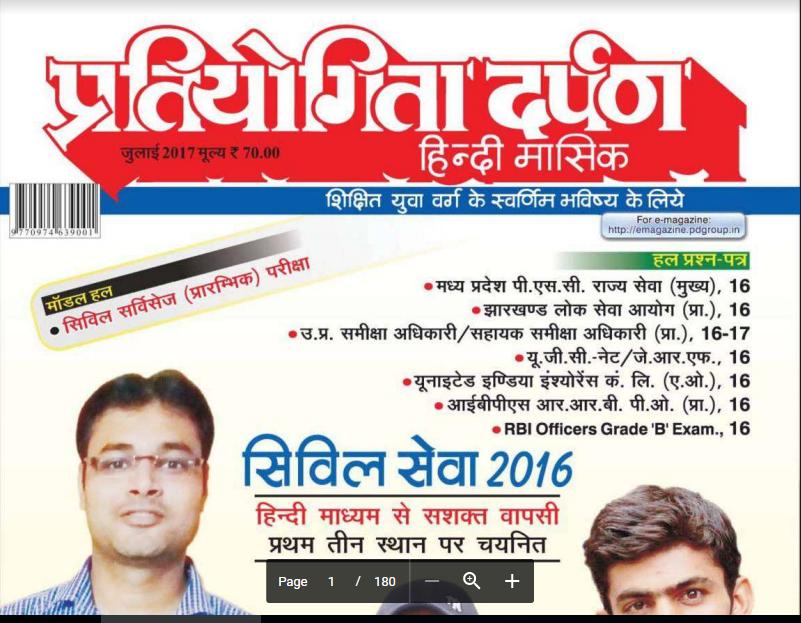 Pdf magazine hindi e