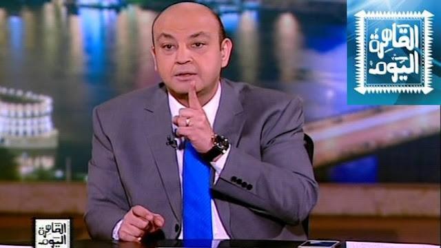 مشاهدة عمرو اديب حلقة الاحد