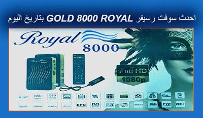 احدث سوفت رسيفر ROYAL 8000 GOLD بتاريخ اليوم
