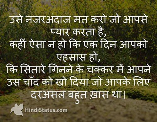 Do Not Ignore - HindiStatus